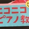 教室開講【祝】1周年*\(^o^)/*