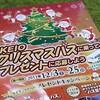 今年もやってきました。京王電鉄クリスマスバス ~前編~