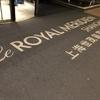 ル ロイヤルメリディアン上海(上海世茂皇家艾美酒店)① ホテルのご紹介
