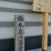 橋本左内寓居跡@龍馬をゆく2021