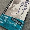【読書】梯 久美子さんの「散るぞ悲しき 硫黄島総指揮官・栗林忠道」を読んで…