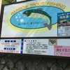 22匹+大物釣れた!神戸「有馬ます池」でにじます釣り&つかみどり