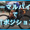 【TTバイク】ノーマルバイクで理想のTTポジションを出す 【徹底検証】 -TTバイクのポジション・ホリゾンタルとスローピングの違い-