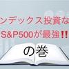 インデックス投資ならS&P500が最強!