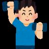 筋トレメニューの変更(49歳・筋トレ4ヶ月目)