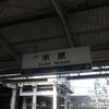 大阪から東京まで東海道在来線で行ってみた!前編。