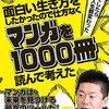 【読書メモ】面白い生き方をしたかったので仕方なくマンガを1000冊読んで考えた 堀江 貴文
