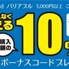 ローソンでiTunesカード10%増量キャンペーン開催中 (2016年11月03日まで)