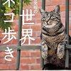 【追記その2】高野山の猫禁止にまつわるエピソードの真偽について、本日はスピード重視