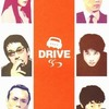 映画『DRIVEドライブ』あらすじキャスト評価 安藤政信出演映画