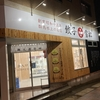 袋井市の駅前に餃子の雪松がオープン!値段や感想は!?無人販売所の買い方も紹介!料金箱!