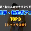 異世界・転生系大好きオタクが選ぶ!異世界・転生系アニメTOP3【ドハマり注意】