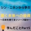 【Part5】輝く未来への投資〜日本を育てるリソース配分〜