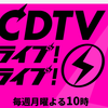 2020CDTVカウントダウンTVライブ!クリスマススペシャル出演者と楽曲一覧タイムテーブル!12月21日夜7時~4時間