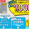 ドコモの 『dカード 』 がキャンペーンだったので、調べてみました~ ♪ 4,500円 + 7,000円分 ♪