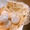 糖質オフのスノーボール!簡単でホロホロ美味しい♪