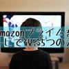 FireTVを使わずにAmazonプライムビデオをテレビで見る5つの方法