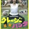 大阪■11/30■桂 雀喜の新作落語会 クレージーパンダ