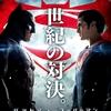「ジャスティス・リーグ」公開前に「バットマン vs スーパーマン ジャスティスの誕生」を観ておさらい!