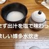 【神戸三宮 すみれ茶屋 】出汁が最高「博多水炊き」で美味しさ満開の二人忘年会!^^