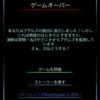 lifeline ホワイトアウト ゲームオーバー