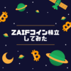 【¥1000からはじめる】Zaifのコイン積立を申し込んでみたオハナシ。【BTC,MONA,XEM,ETH】