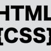 【主要タグ一覧&解説】5分でわかるHTML・CSS入門