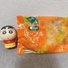 カルディ オレンジマーマレードが入った「ネーブルパイ」の感想