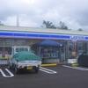 [19/07/04]「LAWSON」(名護大北店)の「とろとろ玉子の親子丼」 450-50円(オープンセール) (随時更新) #LocalGuides