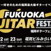 【RYOGA】福岡ギターフェスタ2018出展情報