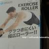 腹筋を鍛えるためにコアブレイド「ダブルエクササイズローラー 」を購入しました