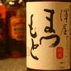 『澤屋まつもと 純米酒』伝統を守り、新しい感性をもって、新境地を創造する蔵。