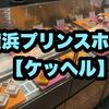 新横浜プリンスホテル【ケッヘル】洗練された空間に種類豊富な料理が並ぶランチビュッフェ!