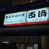 以前から気になっていた韓国家庭料理「百済」へ行く 5月20日