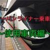 【夏の旅行記2017その3】近鉄アーバンライナー乗車記~使用車両編~