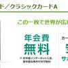 三井住友VISAクラシックカードの評判は?メリット・デメリットまとめ!2019年!