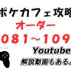 6/2追加!ポケモンカフェミックス新オーダー攻略(オーダー1081~1095)