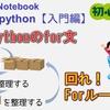 python for文の使い方|Python超入門【第17回】