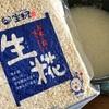 米麹、売り切れ続出!!・・・ってことにはなってなかった。