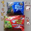 フィリピンの人気インスタント麺「LuckyMe!」のマミ2種を食べた感想。