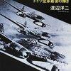 「ジェット戦闘機 Me262 ドイツ空軍最後の輝き」 渡辺洋二