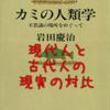 【読書メモ】カミの人類学 岩田 慶治