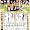 9月 歌舞伎座 秀山祭