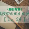 真夜中のMid Night 写真投稿 ~24日目~