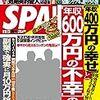 9月9日 加藤シゲアキメモ
