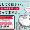 【終了】dポイント利用登録でもれなく1000ポイントがもらえるキャンペーン開催