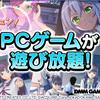 【DMM GAMES】PCゲーム遊び放題「7日間無料体験」