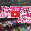 台湾女子旅行記⑪:麻辣火鍋を食べたら、ローカルな瑞豊夜市で射撃に挑戦!