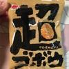 三幸製菓:超薄焼きせんべいゴボウ
