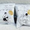 カルビーのポテチと長場雄さんのコラボパッケージが超可愛い!パッケージデザインと食欲の話